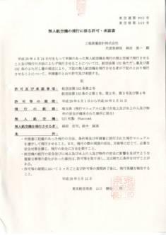 埼玉県内の包括飛行許可を取得