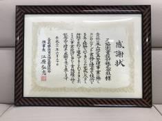 三芳町藤久保第一土地区画整理組合から感謝状をいただきました