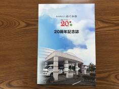 めぐみ会様の記念誌に当社で撮影した写真が掲載されました