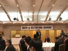 国土交通大臣賞 受賞祝賀会