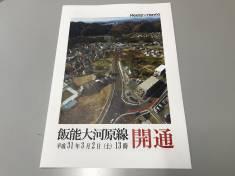 UAV撮影(飯能大河原線 開通式)