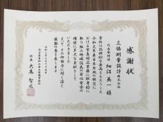 埼玉県東松山県土整備事務所より、感謝状をいただきました