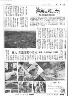 インタビュー記事(埼玉建設新聞)