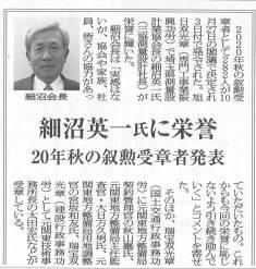 当社社長、細沼英一が埼玉県測量設計業協会の会長として、旭日双光章(専門工事業振興功労)を受章いたしました。