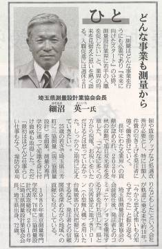 インタビュー記事(日刊建設工業新聞)